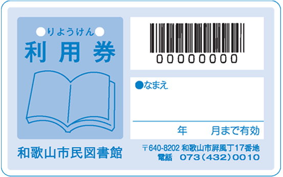 A picture of library card