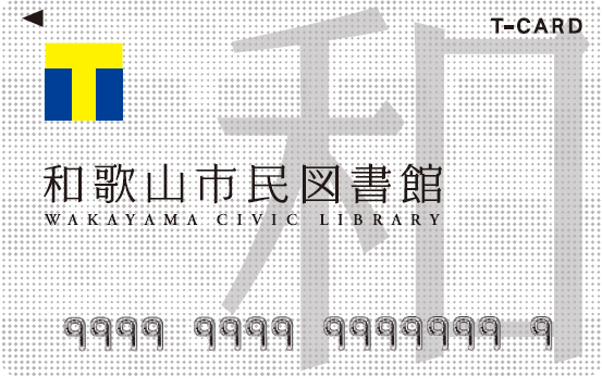 A picture of library card ( T card type:library)